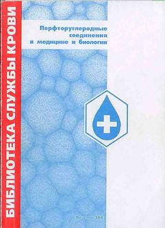 библиотека службы крови, перфторуглеродные соединения в медицине и биологии