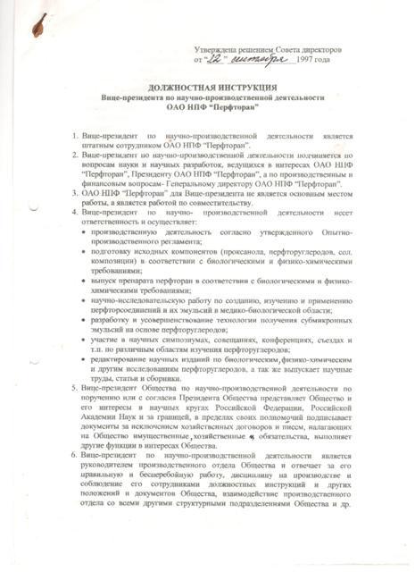 инструкция воробьев1.jpg