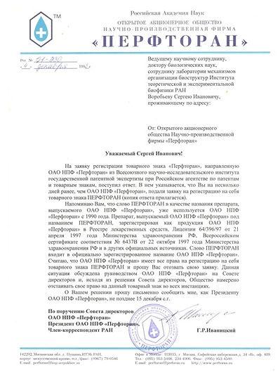 иваницкий воробьеву3.jpg