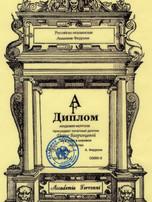 Academia Ferroni Diploma for Valuable Contribution to the Art World