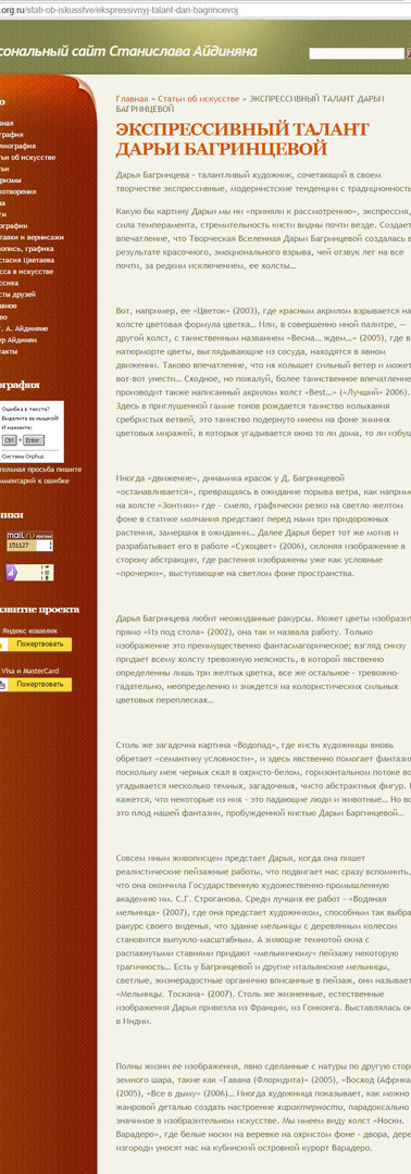 aidinian.org.ru