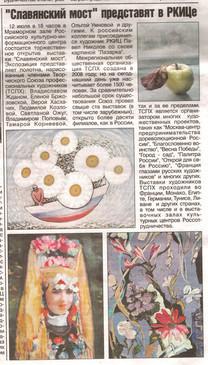 Статья-2 статья в болгарии.jpg