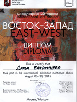 East-West Participation Diploma 2015