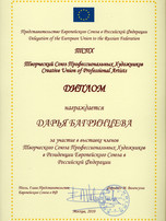 Creative Union of Professional Artists Diploma 2010