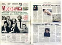 2008-04 Moskvichka.jpg