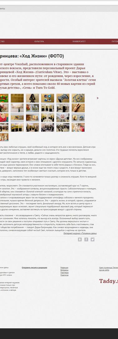 taday.ru