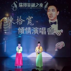 Nick Chen Vancouver Concert