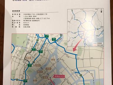 高速10号晴海線(晴海~豊洲)開通記念式典に出席!