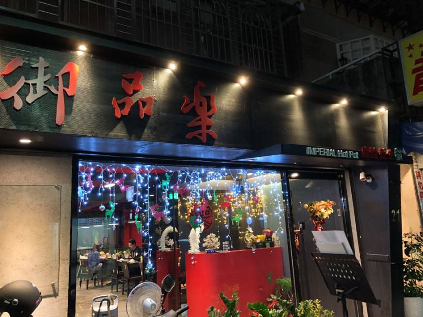 taiwan-scene-hot-pot-funnow-yu-ping-yue-01