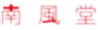 南風堂ロゴ_横_サイト用.png
