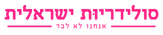 לוגו סולידריות חדש.png
