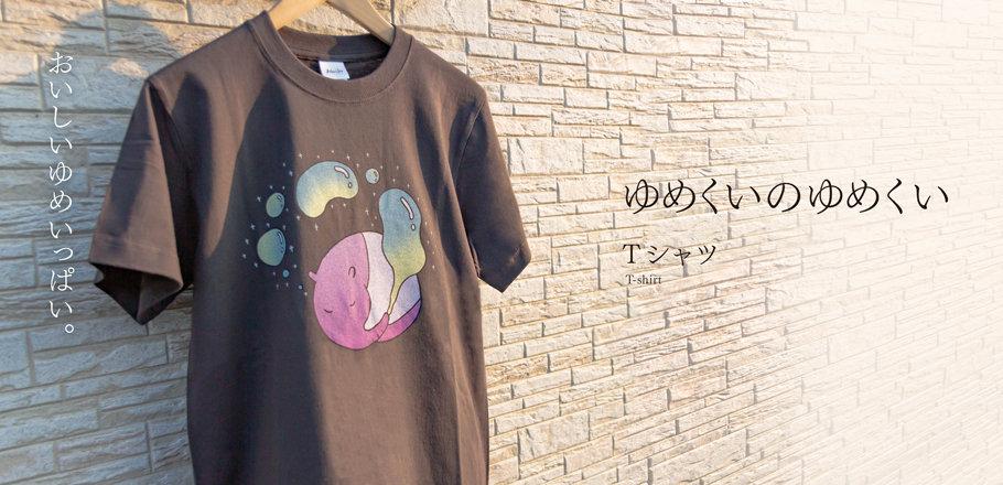 np012_yume_hp_top.jpg