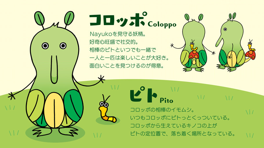 c-koroppo.jpg