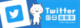 top_icon twitter.jpg
