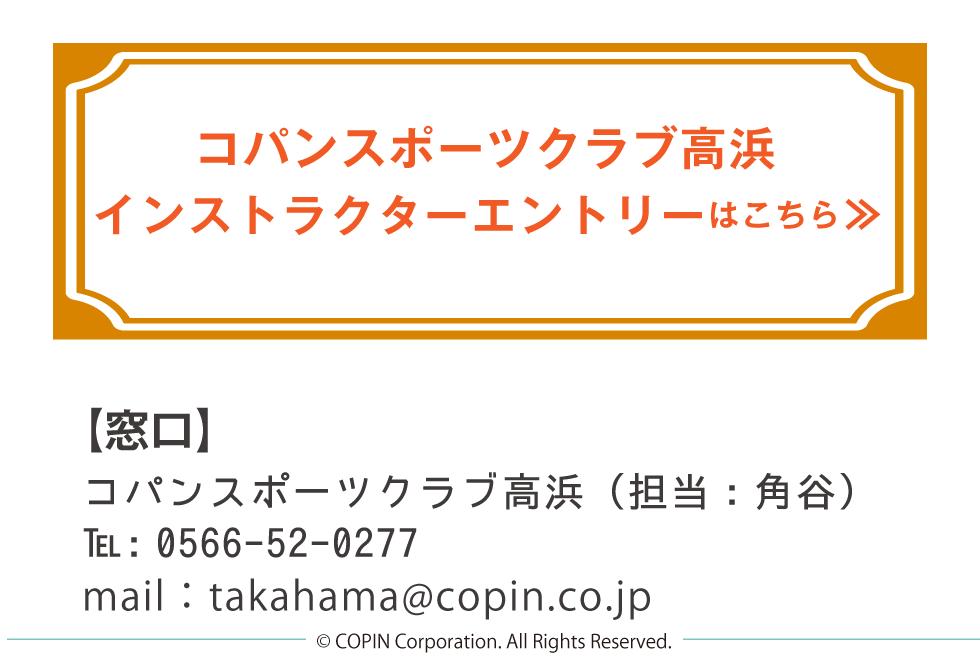 LPインストラクター募集(高浜)③.png