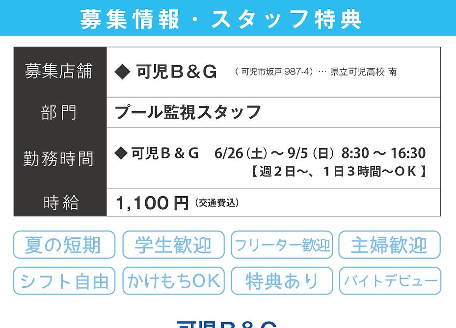 【可児のみ】B&G④.png