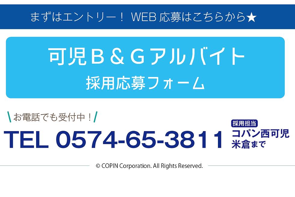 【可児のみ】B&G⑤.png