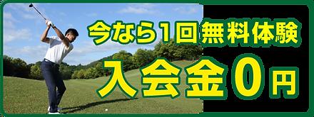 ゴルフバナー.png