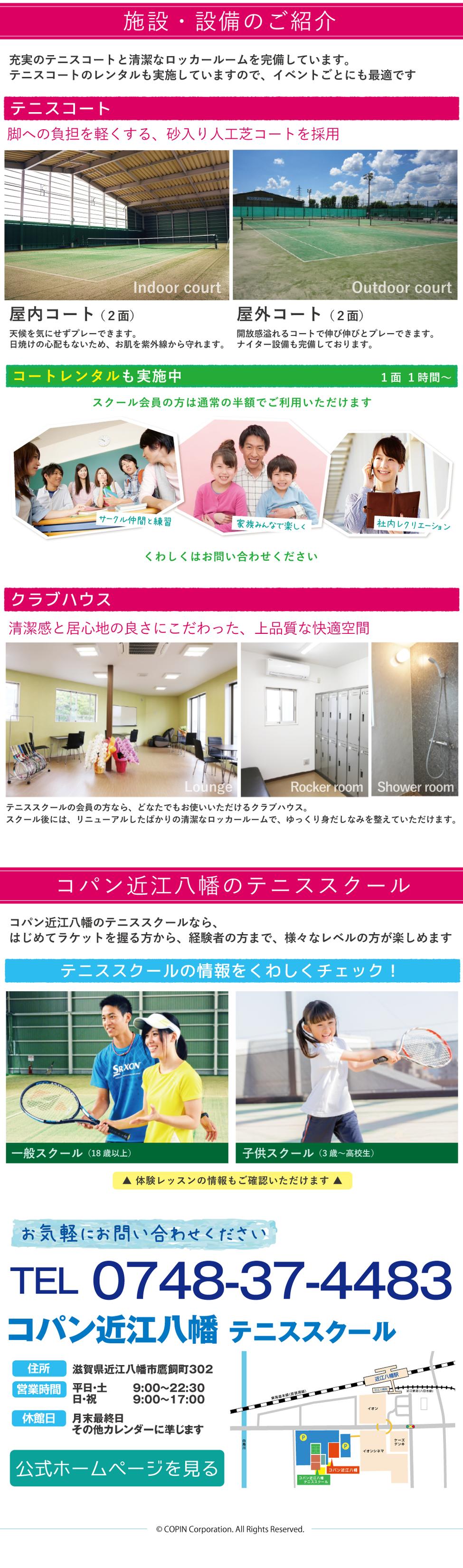 【2020.11】ランディングページ(テニス)トップページ.png