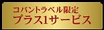 昼神(1プラスボタン).png