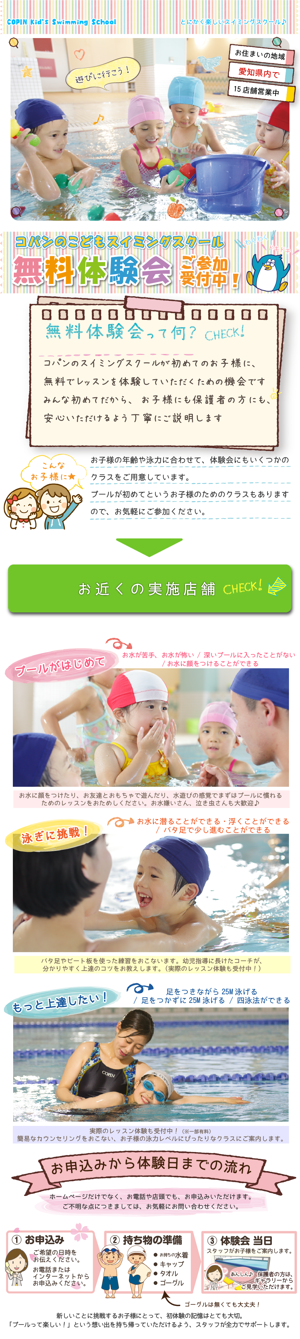【愛知】子供スイミング無料体験会LP_(2101)愛知ver.png