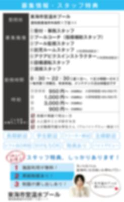 東海市営温水プール求人LP3.png