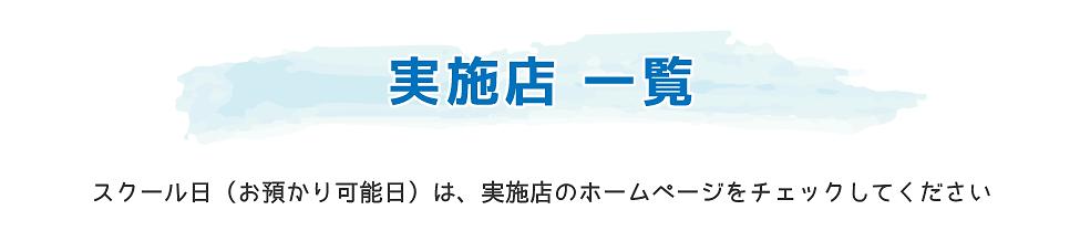 夏休み1日スクールLP実施店一覧.png