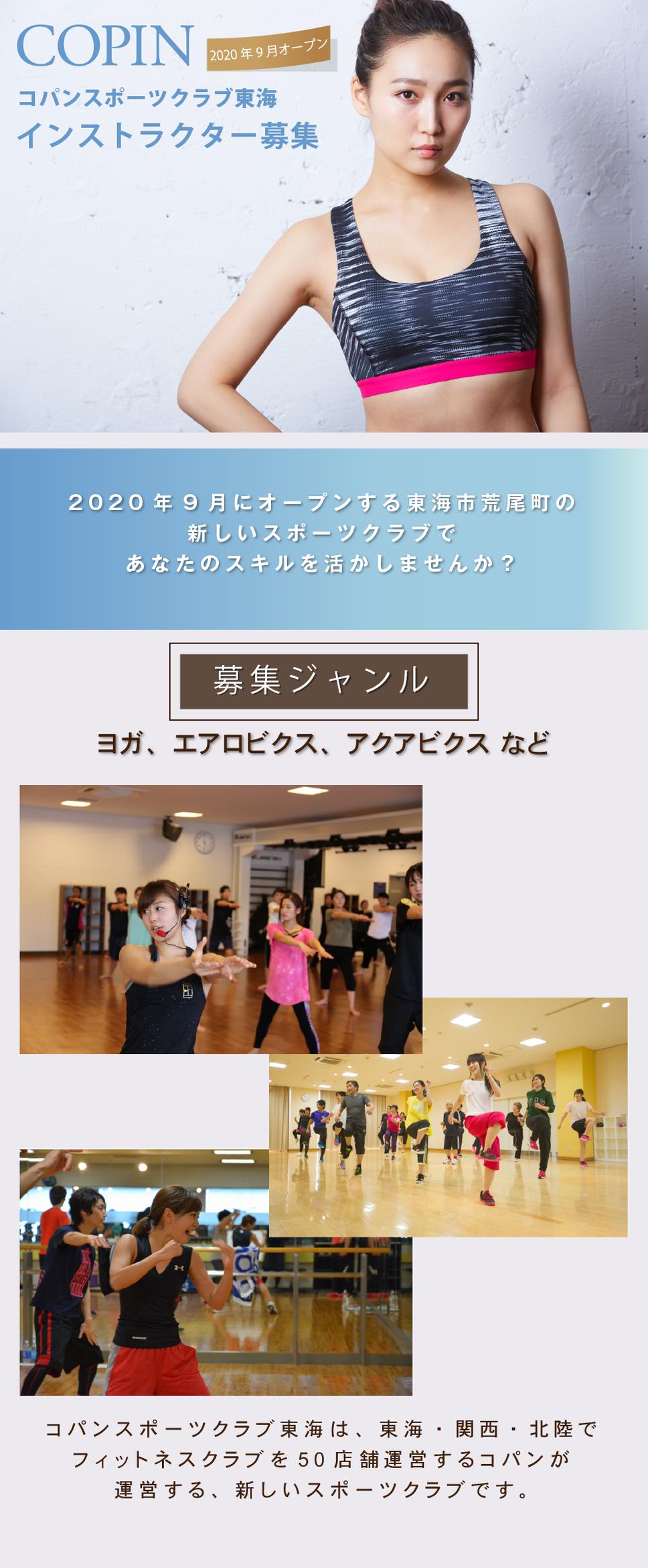 ランディングページ①(東海インストラクター).png
