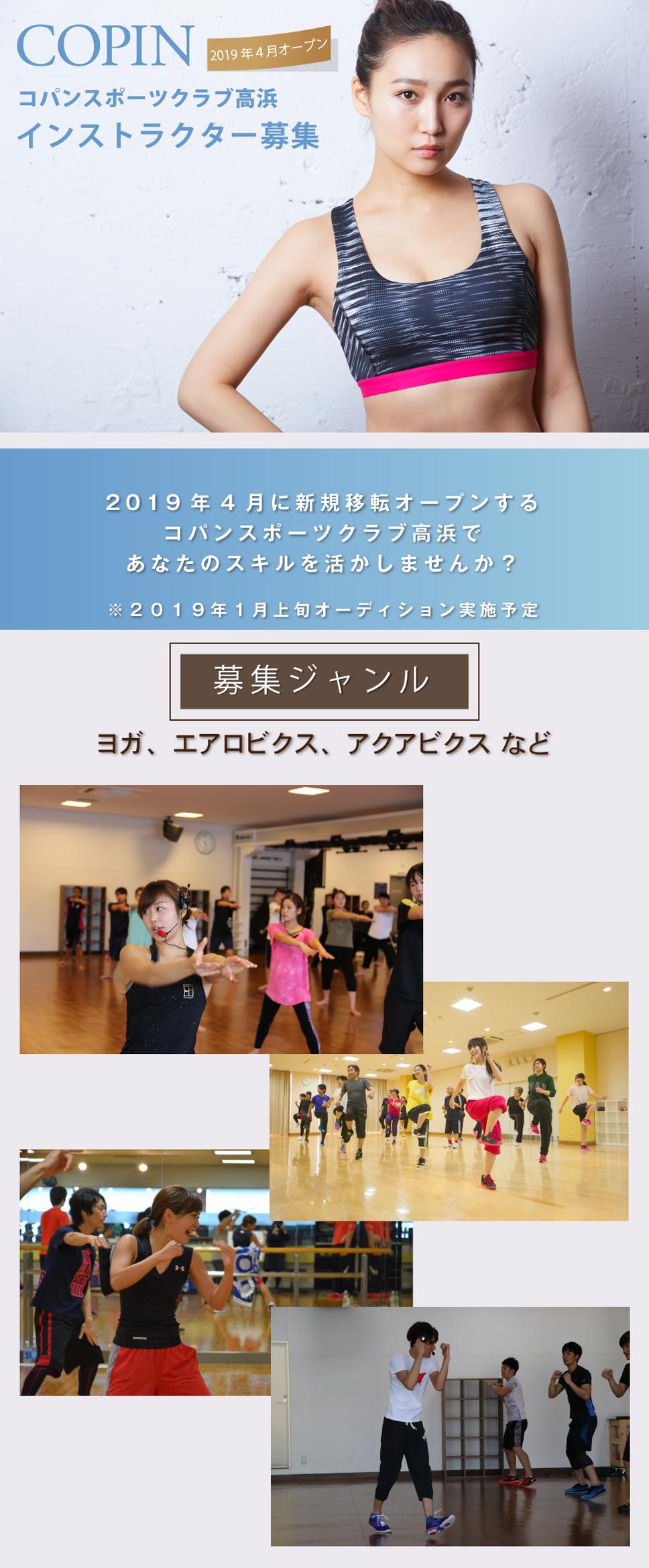 LPインストラクター募集(高浜)①.png