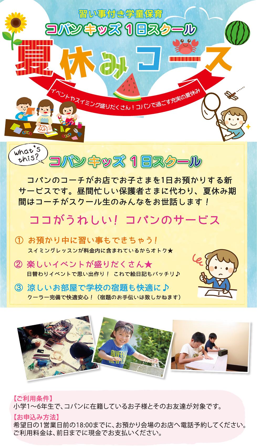 コパン1日スクールWEB新着・wix(夏休み).png