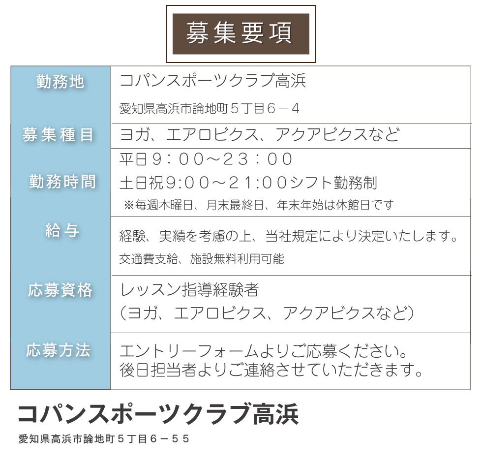 LPインストラクター募集(高浜)②.png