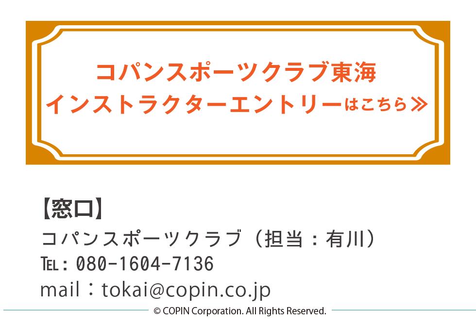 ランディングページ③(東海インストラクター).png