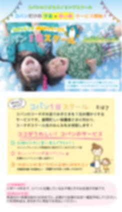 コパン1日スクールWEB新着・wix.png