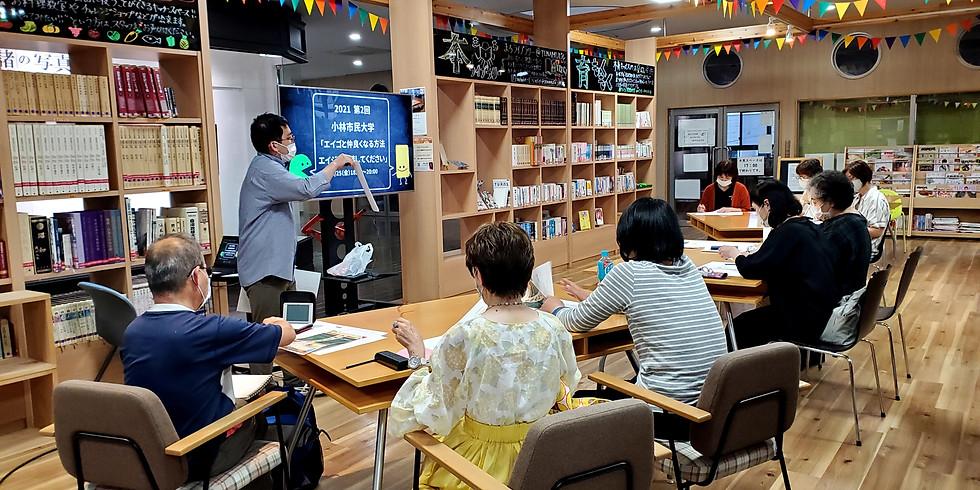小林市民大学 国際交流学部 9月 「英会話」