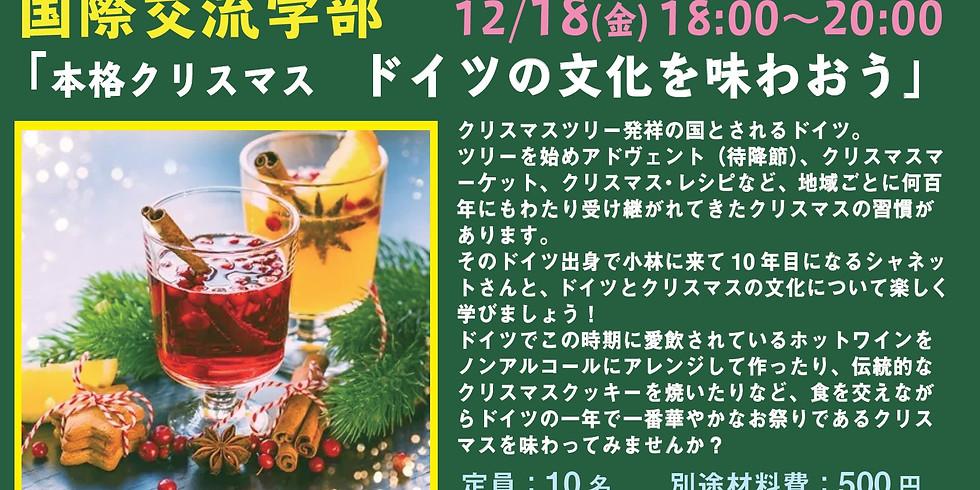 【満員御礼】小林市民大学 国際交流学部  「本格クリスマス ドイツの文化を味わおう」