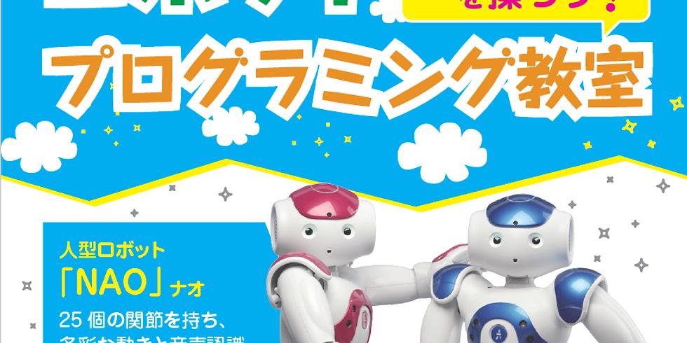 ロボットプログラミング教室(第1部)