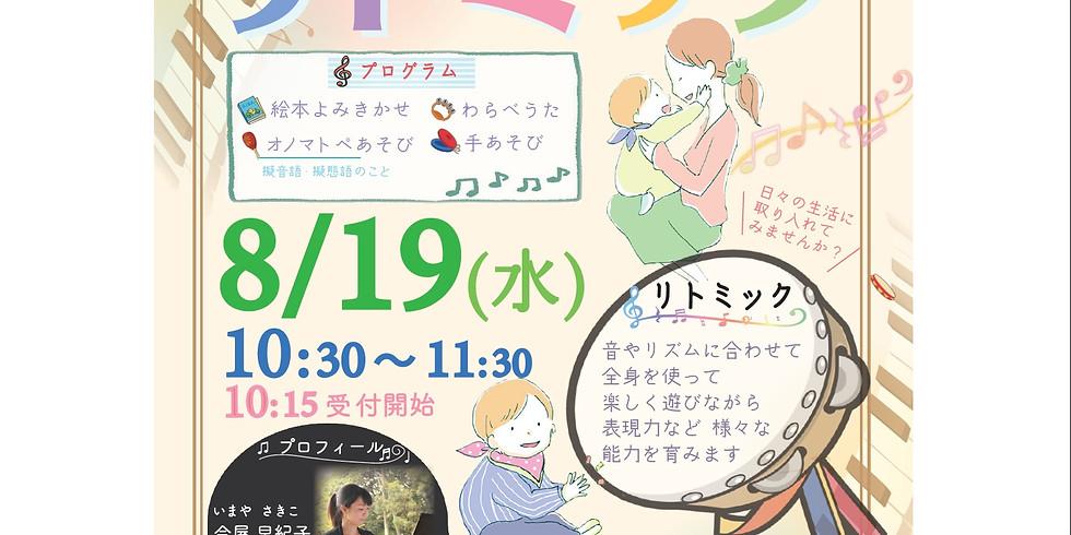 親子でリトミック【8月】