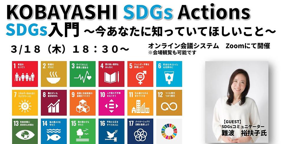 KOBAYASHI SDGs Action SDGs入門 〜今あなたに知っていてほしいこと〜