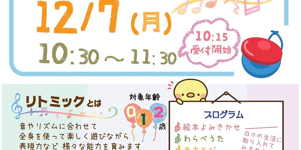 【満員御礼】親子でリトミック【12月】