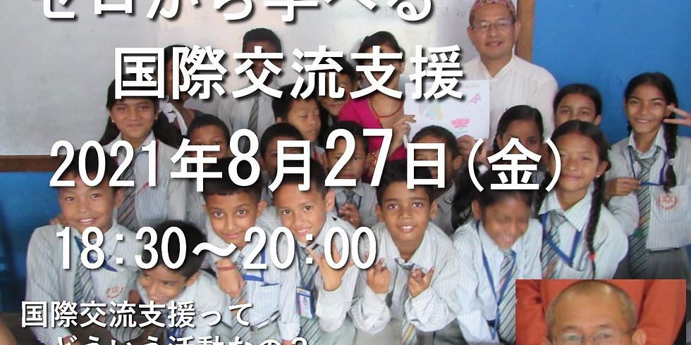 小林市民大学 国際交流学部 8月 「ゼロから学べる国際交流支援」