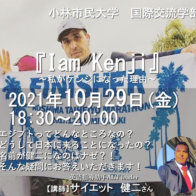 【満員御礼】小林市民大学 国際交流学部 10月 エジプト『I am kenji』
