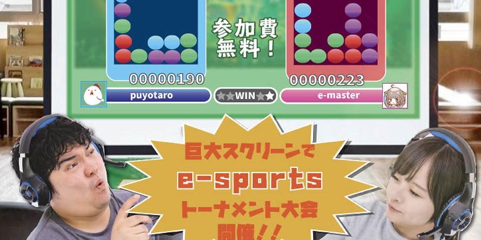 「eスポーツ」3th anniversary TENAMUイベント2日目 12/11(金)