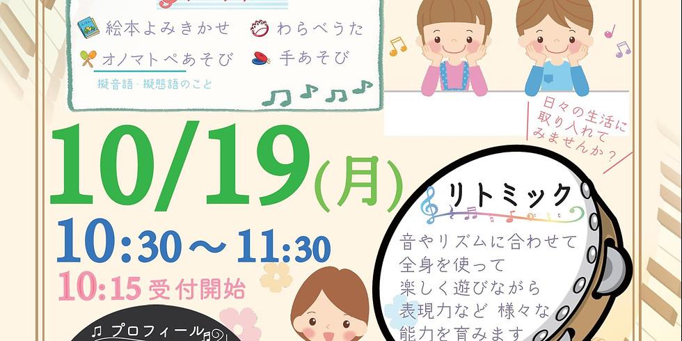 親子でリトミック【10月】