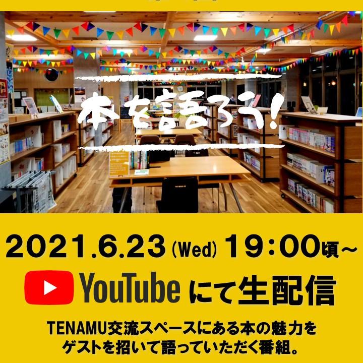第4回 TENAMUブックレコメンド(本の紹介 配信番組)