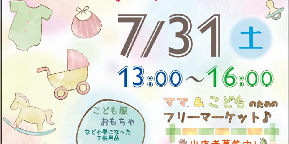 【満員御礼】きっず☆グッズぷりーずマーケット7/31