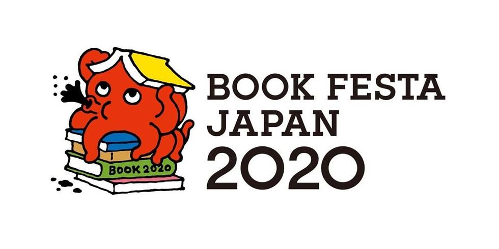 【会場参加】BOOK FESTA JAPAN2020 宮崎県小林市「本の縁でみやざきをつなぐ」