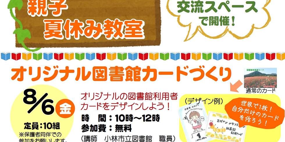 8月6日(金)オリジナル図書カードづくり