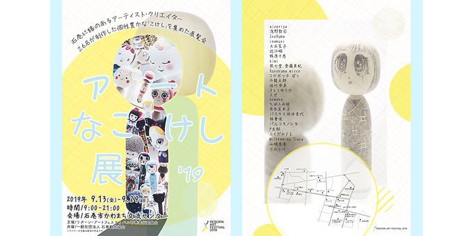 アートなこけし展& '19