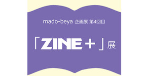 mado-beya企画 第4回目「ZINE+」展