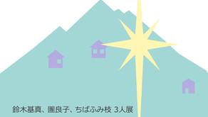 mado-beya企画 第5回目 鈴木基真、團良子、ちばふみ枝 3人展「遠く、手を振り返す」